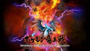 pkmn_jp_dragon_tournament